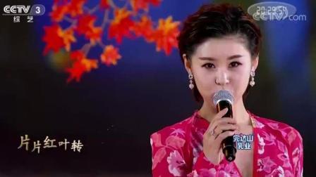 央视[山水中国美]歌曲《片片枫叶情》演唱:李小萌.王雷