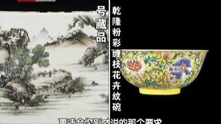 【天下收藏】胸中丘壑 笔下繁华_20111222