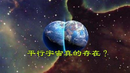 平行宇宙真的存在? 平常做的梦, 可能就是一种体现!