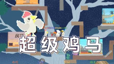 【炎黄蜀黍】★超级鸡马EP18这就是命