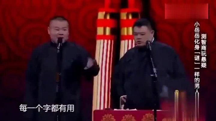 岳云鹏不愧那么火,说相声太棒了!