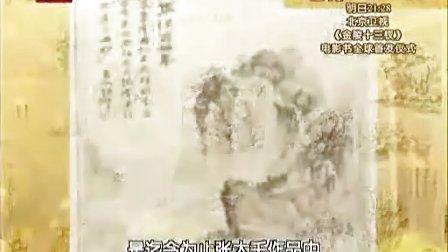 【天下收藏】琵琶樽里诉真知 _20111214