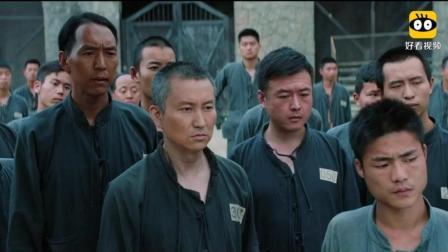 远大前程双龙会,刘浩然被羞辱,钻监狱老大裤裆