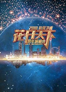 四川卫视跨年演唱会