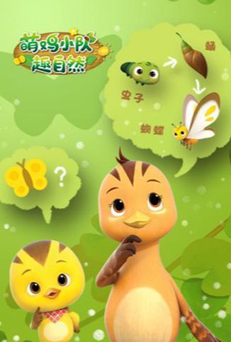 萌鸡小队趣自然海报剧照