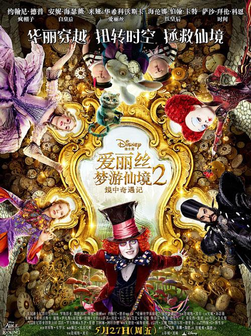 爱丽丝梦游仙境2(镜中奇遇记)