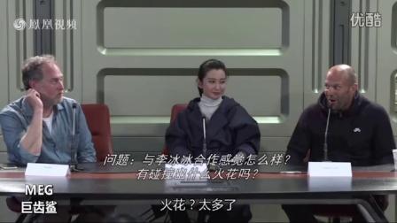 凤凰网娱乐专访《巨齿鲨》李冰冰和斯坦森