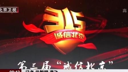 """《第三届""""诚信北京""""315晚会》录制完成"""