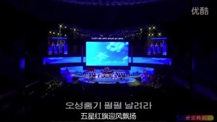 朝鲜牡丹峰乐团中国歌曲联唱《歌唱祖国》等