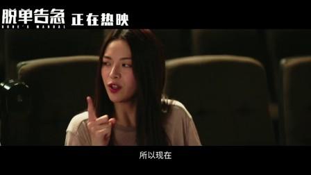 """《脱单告急》爆米花片段 钟楚曦教你电影院""""撩妹""""的正确姿势"""