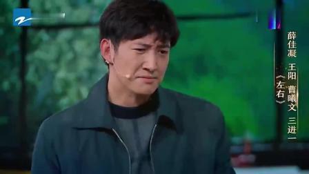 《我就是演员》王阳、曹曦文、薛佳凝《左右》