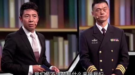 """""""红海行动""""原型潍坊舰政委上《开讲啦》讲述海军护航故事"""