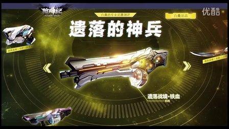 枪神纪测评:遗落战境·铁血/机枪武器/轻机枪测评武器测评。【白桑出品】