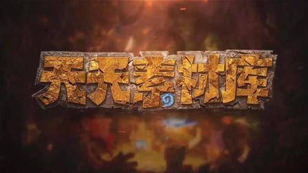 炉石传说: 【天天素材库】 第89期