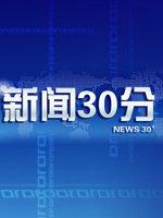 新闻30分[2021]
