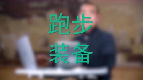 吴栋说跑步:中考跑鞋怎么选?
