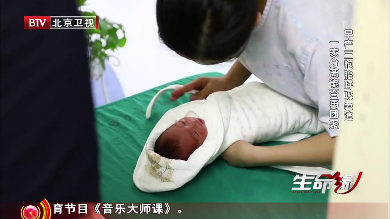 《生命缘 第五季》-20170619期精彩看点 早产婴儿呼吸窘迫 在保温箱里维生
