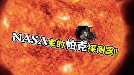 NASA家的尖子生, 不仅要探测太阳, 还创下史上最快纪录!
