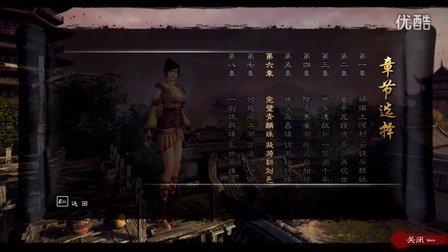 《御天降魔传》详细解说攻略 第六章:完璧青麟珠 凝漪斩刘邑
