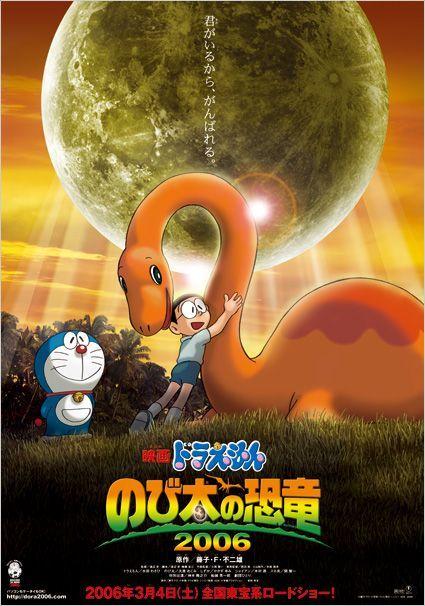 哆啦A梦(大雄的恐龙)