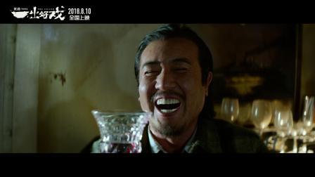 黄渤执导电影《一出好戏》推广曲《最好的舞台》MV洗脑上线!