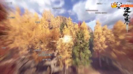 逆水寒_5.20游戏实录首曝视频
