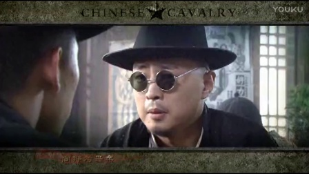 郑莉&师鹏 战争与和平 电视剧《中国骑兵