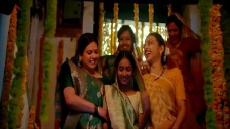 《印度合伙人》真实展露印度少女成人礼,脏水洗头泥巴抹身,只要有歌就能嗨