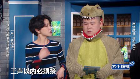 周六夜现场第一季岳岳扮小恐龙讨郭采洁欢心陈赫神还原《流星花园》
