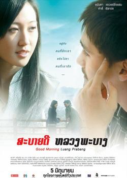 爱在老挝1(你好,琅勃拉邦)