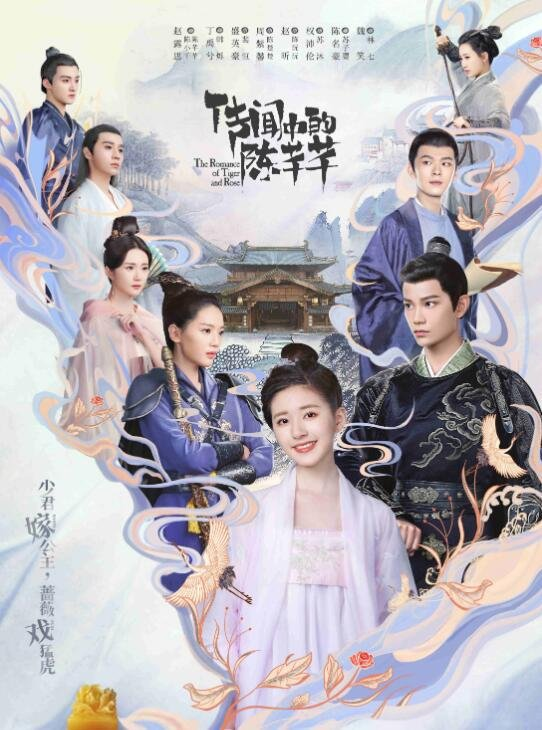 传闻中的陈芊芊第1季海报剧照