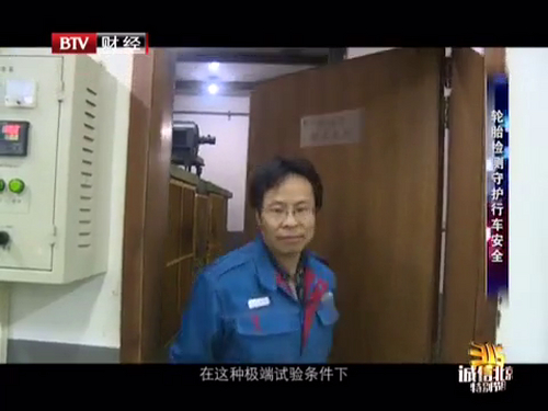 《BTV诚信北京315晚会 2017》-第1期精彩看点 轮胎质量严把关 诚信守护行车安全