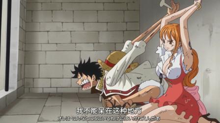 海贼王:路飞与娜美被抓进牢狱,估计这是娜美最暴露的一次了!