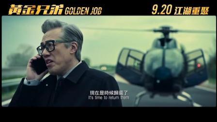 黃金兄弟HD粵語終極電影預告