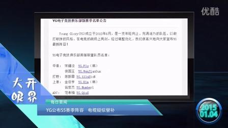 《大开眼界》1.4:LPL16日开赛 皇族新AD疑为娜美