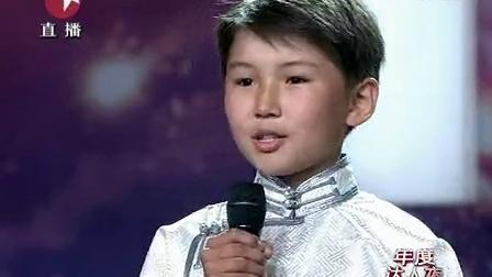 天使的微笑奖:乌达木110710中国达人秀25