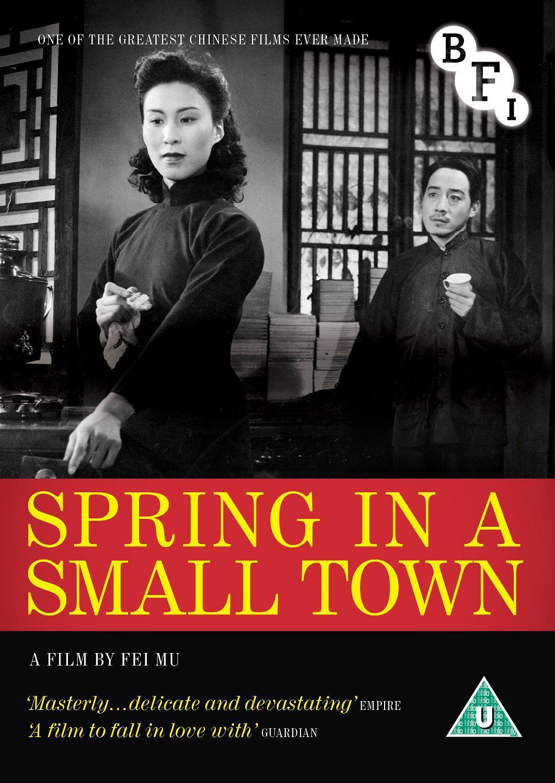 小城之春 1948版