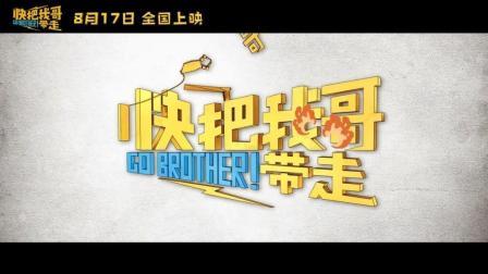 电影《快把我哥带走》番外篇:张子枫、彭昱畅爆笑日常~谁捡球,算谁输!