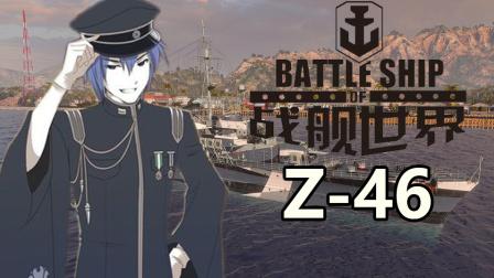 『战舰世界A君解说』第340期:炮雷双修Z-46连斩七人,A君预言这货最后肯定是浪死的,德系9级DDZ-46驱逐舰