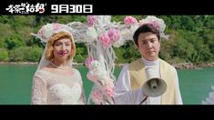 李茶的姑妈结婚版预告