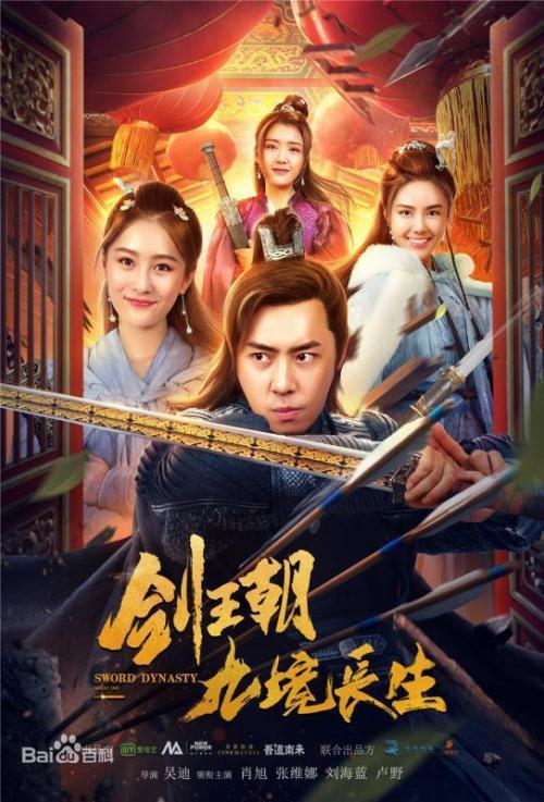 剑王朝(九境长生)