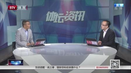 专家点评上海上港VS北京国安乐视 体坛资讯 160909