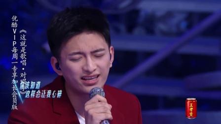 这!就是歌唱·对唱季会员版普通话加粤语混搭深情演绎《爱如潮水》