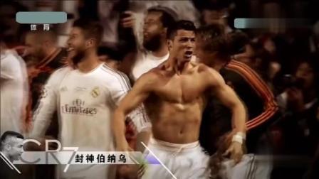 C罗皇马9年白衣生涯宣告终结!天下足球再现经典催泪文案