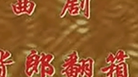 货郎翻箱_河南戏曲豫剧曲剧越调红脸王名家名段四平调戏曲大全_吹月__标清