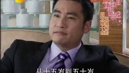 林志颖 单身公主相亲记预告