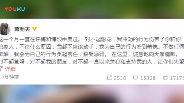 蒋劲夫承认家暴向女友道歉 一直在忏悔悔恨中度过