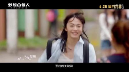 周笔畅《梦想合伙人》主题曲MV《Longingforyou》