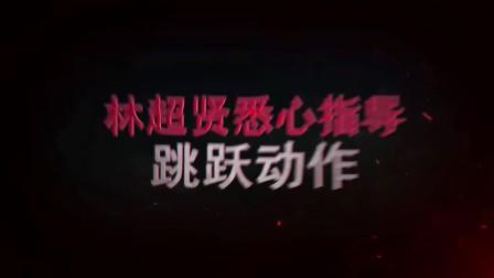 (爱奇艺独家)《红海行动》花絮之黄景瑜尹昉30米跳楼
