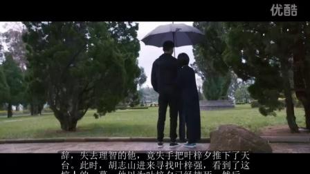 《如果蜗牛有爱情》第11集剧情介绍丁墨同名小说,由张开宙执导,朱朱编剧,王凯、王子文、徐悦、于恒等人主演